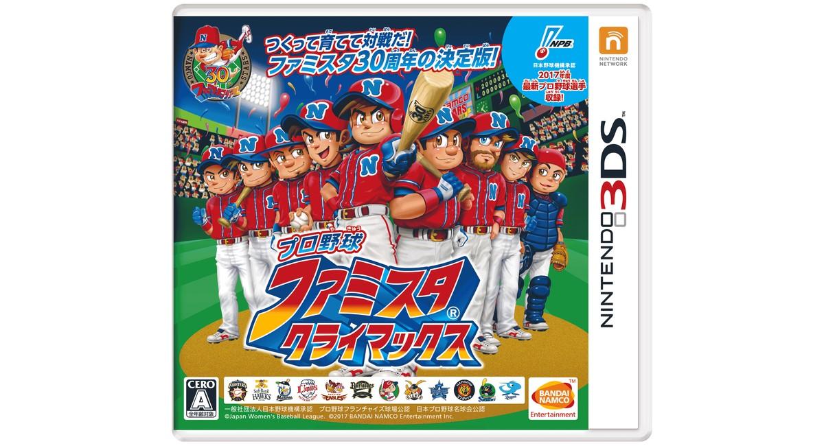 376プロ野球 ファミスタ クライマックス