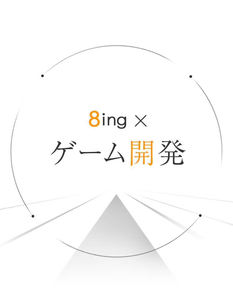 8ing×ゲーム開発
