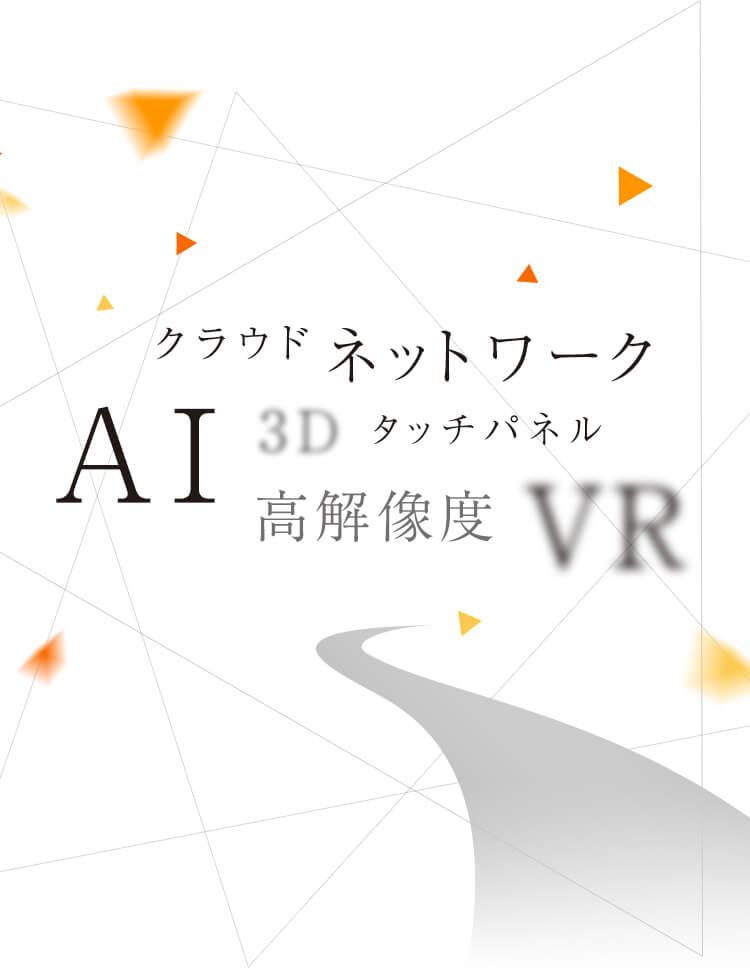クラウド、ネットワーク、AI、3D、タッチパネル、高解像度、VR