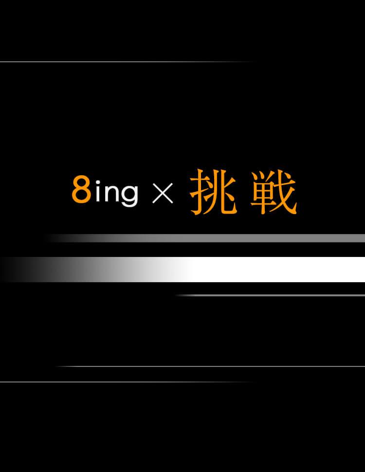 8ing×挑戦